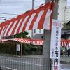 10月20日(土)、21日(日)は川越祭りです