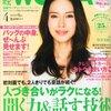 「日経WOMAN」