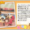 企画「未央ちゃん探訪記」がスタート!毎月2回アイドル達のお仕事の様子を未央がレポート!