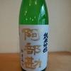 宮城塩竃の阿部勘のかすみ酒は綺麗でしっかりしていてお薦めです。
