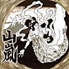 本日のおすすめの一曲【12】未体験ゾーン/山嵐