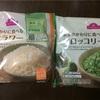 お正月太り解消にオススメ!お米の代わりに食べるカリフラワーとブロッコリー!