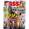 【バス釣り雑誌】ブラックバス自己記録を更新する!「アングリングバス Vol.31」発売!