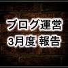 大学生はてなブログ2ヶ月目の運営報告 PV・収益【3月度】
