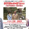 NHK「ブラタモリ」101回放送記念!:「#101 京都・銀閣寺編」が放映!