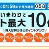 【お手軽】 ふるさと納税極限活用術 楽天・ハピタス ポイント倍増計画