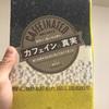 読書めも  『カフェインの真実』