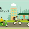 【Uber Eats(ウーバーイーツ) 配達】最大10万円が貰える公式のキャンペーンがヤバい(5/31~6/30まで)