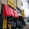 名古屋 立川マシマシ 9号店