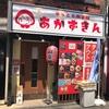 辛っとろ麻婆麺(辛っとろ麻婆麺 あかずきん/祖師ヶ谷大蔵)