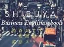 渋谷でビジネス英会話を短期集中で学ぶ絶対おすすめスクール6校厳選