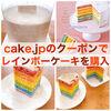 レインボーケーキ(ヴィーガン)通販はcake.jpのクーポンで!