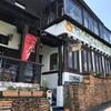 (グルメ)ラ・ロカンダ・デル・ピットーレ岩原本店@新潟・湯沢町~フジロックの帰りに立ち寄った絶品イタリアン