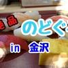 金沢駅でランチに行くならこのお寿司!!うますぎる!!