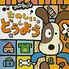 【0歳8ヶ月】日本語と英語の童謡