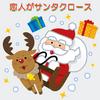 音楽14.『恋人がサンタクロース』(松任谷由美)がクリスマスを変えた
