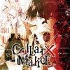 Collar×Malice(カラーマリス)を全ルート完走!
