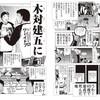 『異世界転生したら木村健吾…じゃない、木対建五(仮名)になってしまった』という話を、徳光康之先生が描き始める