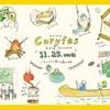 11月23日(水・祝)にコリフェス2016秋編 いろとりどり稔りの森の旅 開催!