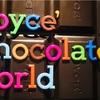 「札幌と言えばロイズチョコレート!」の回