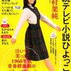 NHK連続テレビ小説 ひよっこ あらすじ・ネタバレ・ストーリー 第154話