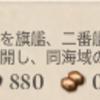艦これ 任務「新編「第一戦隊」、抜錨せよ!」前編