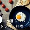 【二人暮らしのシンプル料理】シンプルが一番楽で美味しい、料理がしんどい人におすすめしたい料理法。