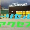 イヴァロ空港からサーリセルカまでのアクセス方法