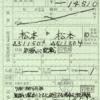 (1)新幹線で3セク回避、飯山駅からバスで野沢温泉へ【手書きのきっぷ旅】