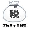 さんきゅう倉田が税金を知るためのボードゲーム「税金とり」を作成