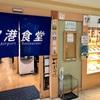【空港グルメ】No.12 那覇空港 空港食堂、JAL ちゅらナビ クーポンブック