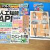 日経ソフトウエア2019年9月号