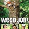 「WOOD JOB!〜神去なあなあ日常〜」 2014