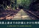 半年でTOEIC800点取れた英語学習計画と上達にかけた時間