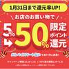 メルペイスマート払い50%ポイント還元!【還元上限1,000円】【~1/31】