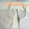 2017年:白い服に透けない&脇汗吸収汗取りインナーを比較!ユニクロ・ベルメゾンのエアリズムとサラリストを買ってみたまとめ【おすすめ下着の口コミレビュー・評価と感想】
