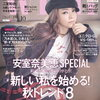 (安室奈美恵、私と音楽)with (ウィズ) 2018年 10月号、売り切れ注意、楽天通販でまだ入手できるのは?