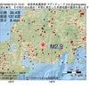 2016年09月19日 21時10分 岐阜県美濃東部でM2.9の地震