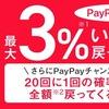 キャッシュレス覇権に単独リード?「PayPay(ペイペイ)」通常還元率0.5%≫3%になる