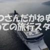 動画81 予告動画