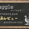 ▲Kaggleやってみよう【Movie Reviews:映画レビューの感情分析】後篇
