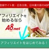 A8ネットの会員登録のやり方(スマホからでもOK)