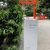 8月25日 上賀茂神社手づくり市とあれこれ
