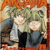 アルカディア 9 : アルカディア Vol.9 ( 2001 年 2 月号 )