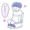 【洋式おまる】口コミ!「トイレトレーニングにオススメな理由」