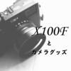 【FUJIFILM X100Fとカメラグッズ】x100fと一緒に用意するべきおすすめアクセサリー