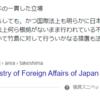 竹島は日本の領土である。