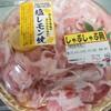 豚トロしゃぶしゃぶ500円 連続ラン挑戦772日目