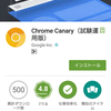Android版 Chrome Canaryが配信開始