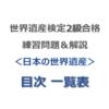 世界遺産検定2級合格の練習問題&解説【日本の世界遺産|目次 一覧表】